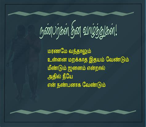 day song in tamil happy friendship day 2017 poems songs kavita in