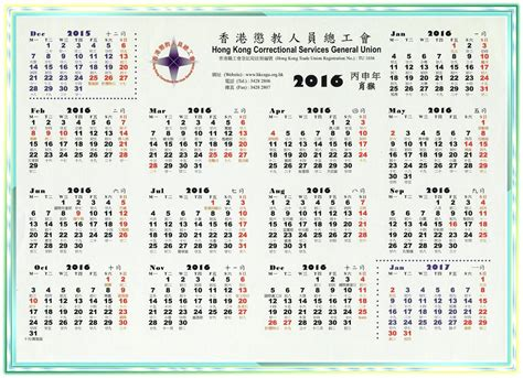 Time Date Calendar 2017 Calendar Date And Time Newhairstylesformen2014