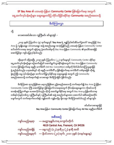 Invitation Letter For Myanmar Visa Burmese Community Activities And Events Invitation To Burmese Myanmar Community Center