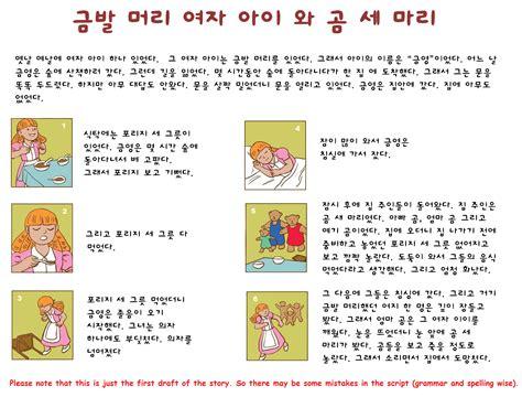 korean story korean writing practice through picture story writing