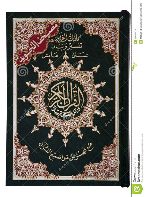 design cover quran the holy quran book cover stock images image 15601474