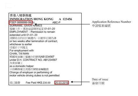 Govhk 香港政府一站通 申请档案编号及交易参考编号