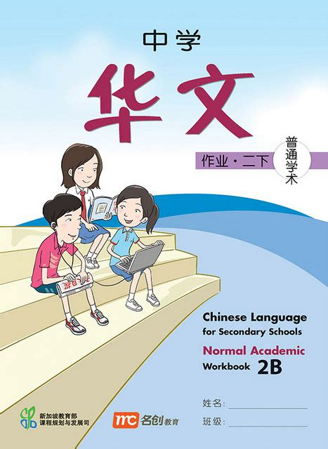 Language For Secondary Schools Normal Academic Workbook 4b language for secondary schools workbook normal