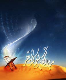 alfajar kuala kapuas istilah istilah  islam