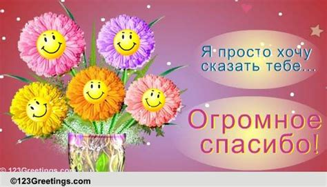 Wedding Anniversary Wishes In Russian by Russian Spasibo Cards Free Russian Spasibo Wishes