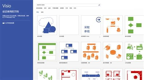 visio in office 365 visio pro for office 365 microsoft office 官方网站