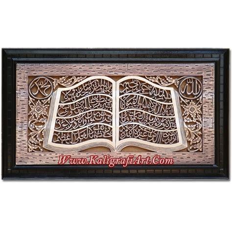 Hiasan Dinding Kaligrafi Ayat Al Quran Kode F1 Oleh Oleh Haji Umroh Kaligrafi Alquran Ayat Kursi Ukuran Jumbo Kaligrafi