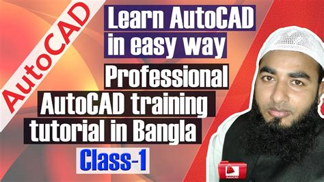autocad 2007 tutorial pdf bangla autocad tutorial professional autocad training tutorial in