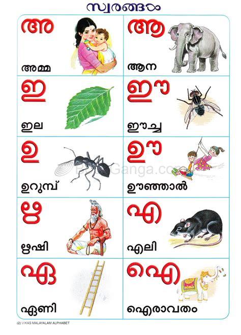 malayalam alphabet practice workbook books malayalam alphabet vikas alphabet books