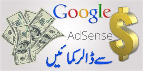 How To Make Money Online From Google Adsense - how to earn money by blogging with google adsense in urdu makemoneywithmohsin com