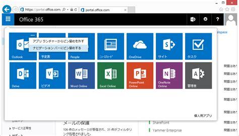 Office 365 Urls Office365 全体管理 もくだいさんのoffice365至高のレシピ