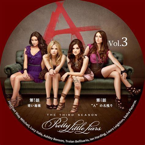 My Date With A Vire 3 6 Dvd ほにょほにょな一日無料dvd bdラベル製作室 2013年08月