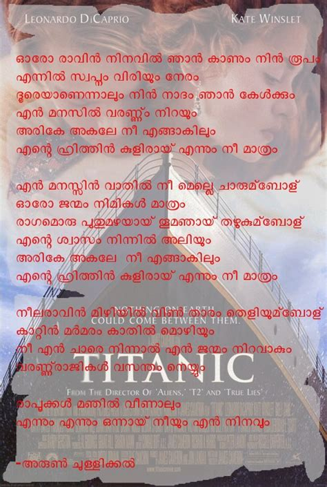 film titanic song lyrics titanic song lyrics my heart will go on