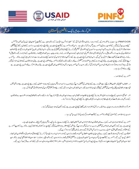 Partnerspublications Usaid Branding And Marking Template