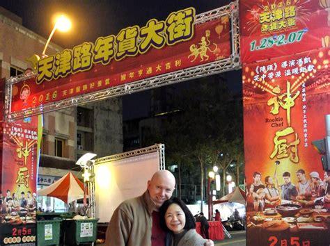 taiwan new year market taiwan new year markets 2016 年貨大街 in taichung taiwan duck