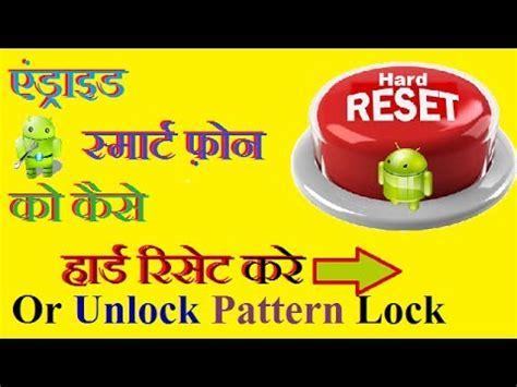 mobile ka pattern lock kaise tode how to crack pattern lock on android in hindi kisi bhi