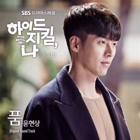 dramanice hyde jekyll me download single yoon hyun sang hyde jekyll and me ost