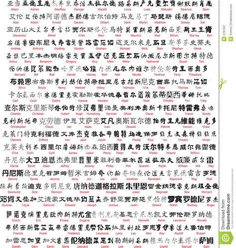 traduire le mot cadenas en arabe 201 criture chinoise avec la traduction photographie stock