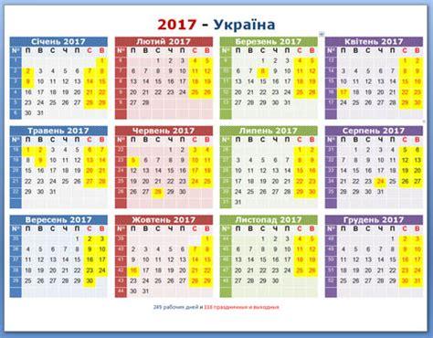 Ukraine Calend 2018 Calendar 2018 Ukraine 28 Images Kiev Calendars Kiev