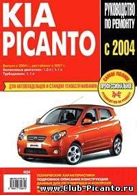 Kia Picanto Repair Manual Pdf киа пиканто руководство по ремонту скачать бесплатно