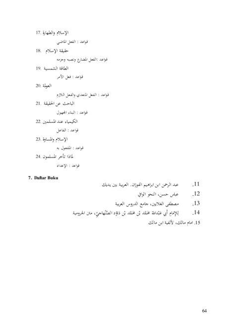 Kurikulum dan-silabus-jurusan-pai-tahun-20131