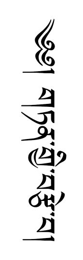 tattoo fonts vertical tibetan
