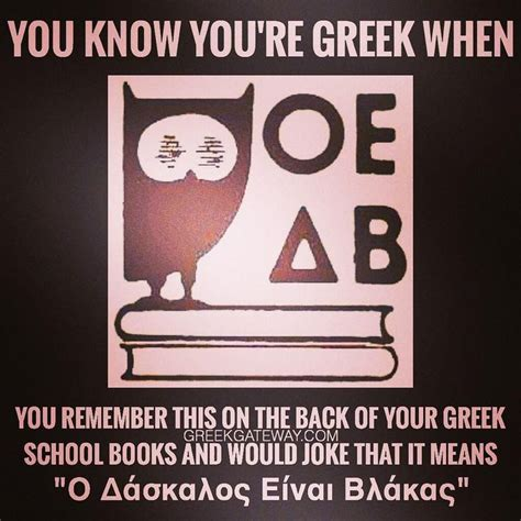 Greek Life Memes - 17 best ideas about greek memes on pinterest canada
