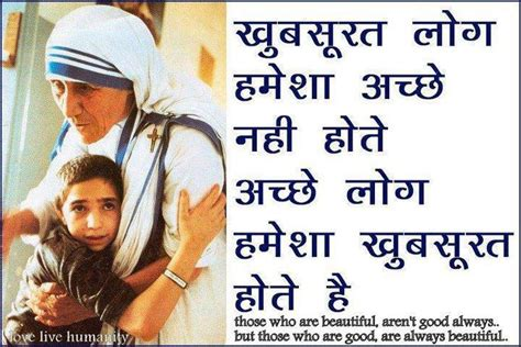 biography of mother teresa in hindi language mother teresa suvichar in hindi