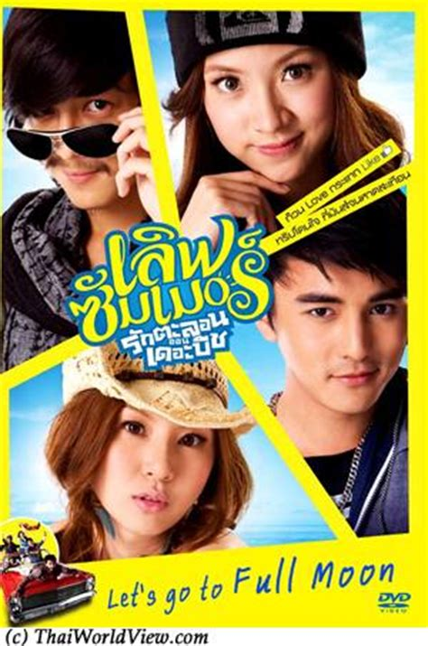 film thailand love summer search php