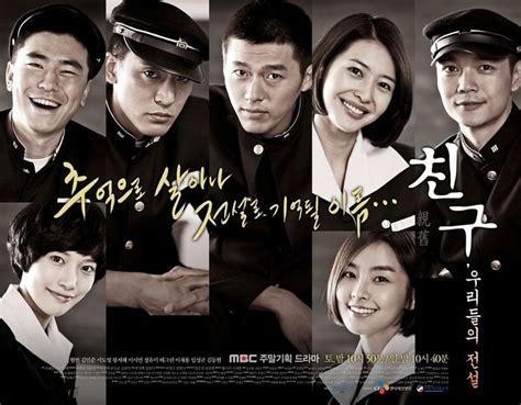 film korea friend goks vcd dvd shop friend our legend kdrama