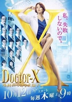 dramafire hospital doctor x 5 eng sub 2017 watch doctor x 5 online