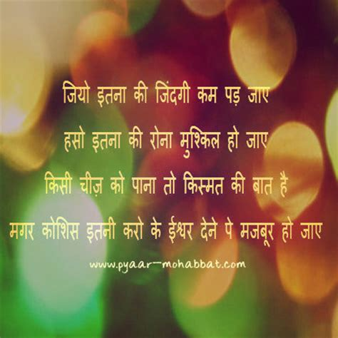 attractive profile pic with syari in hindi inspirational picture shayari in hindi beautiful on