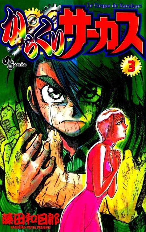 Karakuri Circus 3 Vol 3 Issue