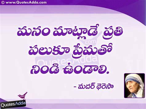 mother teresa biography in telugu wikipedia mother teresa quotes espanol quotesgram