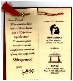 personal wedding card matter in telugu personal wedding invitation matter for friends in telugu