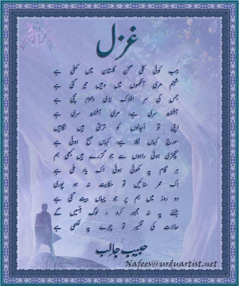 Urdu Quotes Quotes In Urdu Poetry Quotesgram