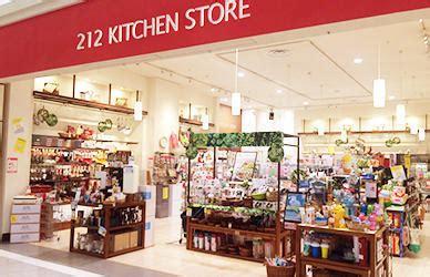 212 Kitchen Store by 厳選 キッチングッズ専門店 212 Kitchen Store の人気商品大集合 元気ママ応援プロジェクト