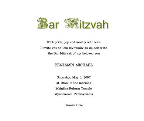 bar mitzvah invitations 6 free wording theroyalstore