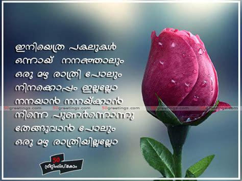Wedding Wishes Malayalam Muslim by Malayalam Greetings Send Free Malayalam