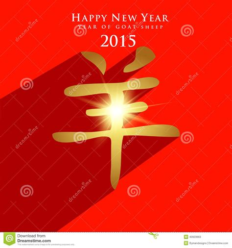new year golden week 2015 2015 year of goat sheep with golden callig stock