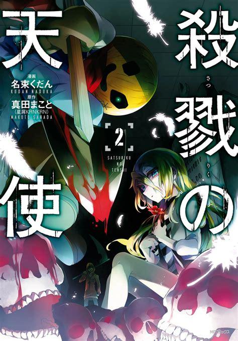 of vol 1 satsuriku no tenshi books 殺戮の天使 2 電子書籍の漫画 マンガ コミックはebookjapan