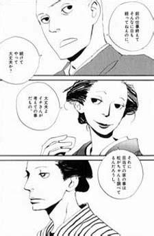 House of Five Leaves (Manga) | AnimeClick.it