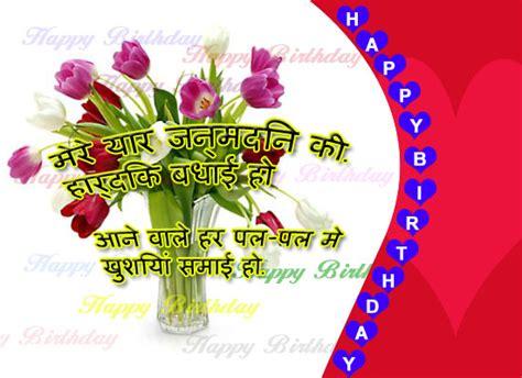 Birthday Quotes In Language Happy Birthday Quotes In Hindi Quotesgram Hindi Birthday