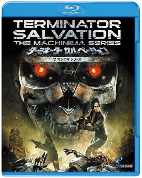 salvation on row the perillo story books terminator salvation the chatterbot collection