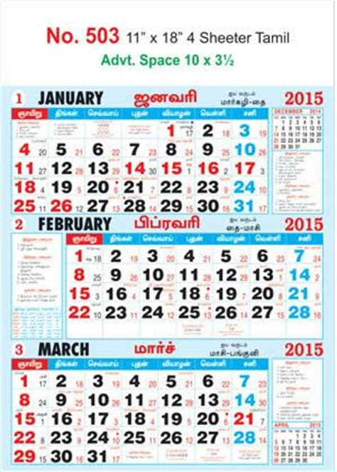 Tamil Calendar 2015 Search Results For Tamil Clander2015 Calendar 2015