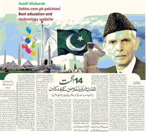 Independence Day Of Pakistan Essay In Urdu by Quaid E Azam Essay For 8th Class Custom Writing At Www Alabrisa