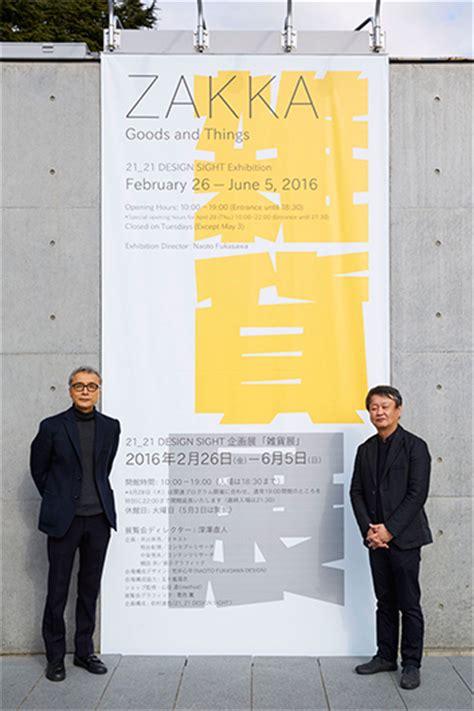 column layout zk documents 雑貨展 特別対談 深澤直人と葛西 薫が語る 雑貨 第1回