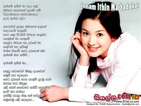 Wedding Anniversary Song Sinhala by Innam Ithin Maa Sadakal Kumarasiri Pathirana Sinhala