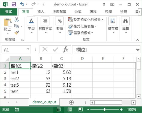 tutorialspoint excel vba excel vba 程式設計教學 檔案輸入與輸出 頁2 共2 g t wang
