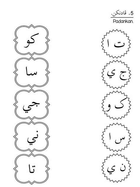 latihan ujian huruf jawi - KitPraMenulis